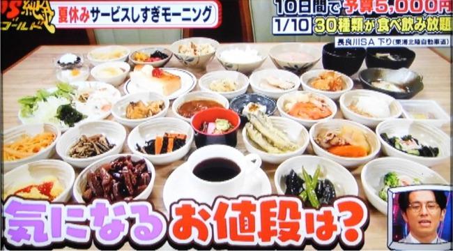 30種類以上が飲み食い放題の激安モーニングをPS純金が紹介・岐阜県