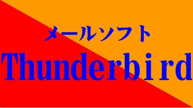 Thunderbirdで送信者名(差出人名や署名)を複数個登録して使い分ける