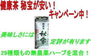健康茶 秘宝のキャンペーン中!