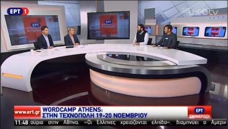 WordCamp Athens @ ERT