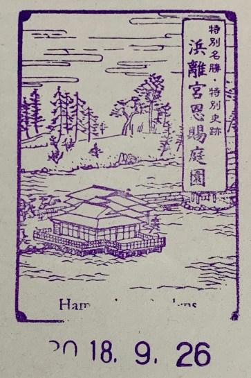 Hamarikyuteien Garden Stamp