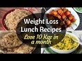 Indian Weight Loss Lunch Recipes| How to lose weight fast | Indian Weight Loss Lunch Recipes