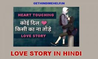 stories about love in hindi