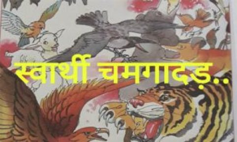 स्वार्थी चमगादड़ - Panchatantra story in hindi with moral