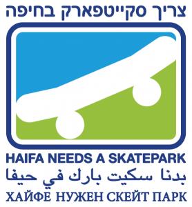 סקייטפארק חיפה