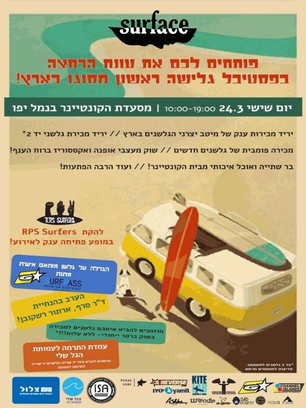 4 SURFACE-משפחת-הגלישה-הישראלית