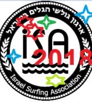 ארגון גולשי הגלים מציג - הגל החדש לשנת 2018