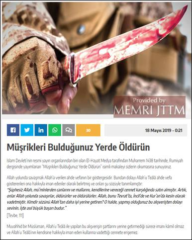GFATF - LLL - Turkish website posts Islamic State videos, articles and editorials 12