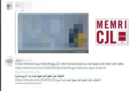 Islamic State Telegram channel shares report on Android bug that allows malware to pose as real apps and steal user data