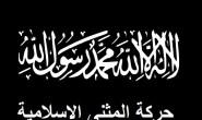 Islamic Muthanna Movement