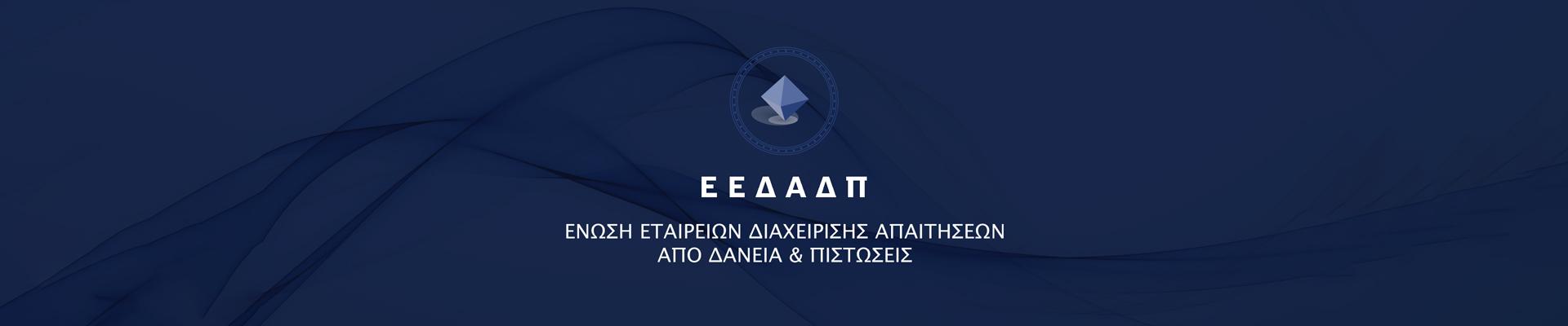 ΕΕΔΑΔΠ - banner