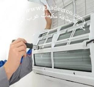 شركة نظافة مكيفات شمال الرياض