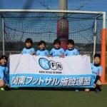 U8関東フットサル施設連盟選手権決勝