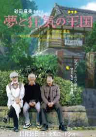 The Kingdom of Dreams and Madness Kinoposter #1 (japanisch)