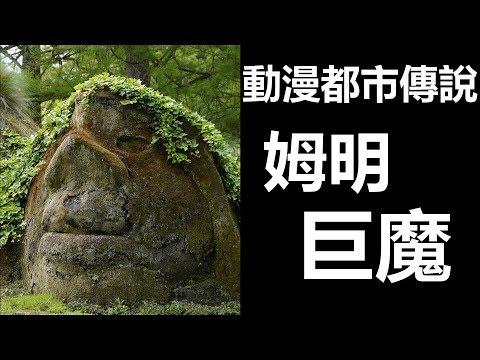 【迷離公路】ep29 網友分享 GITM 靈異經歷 7 (廣東話)