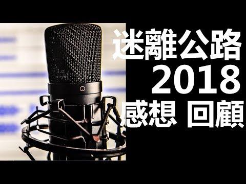 【迷離公路】2018.感想.回顧 (廣東話)