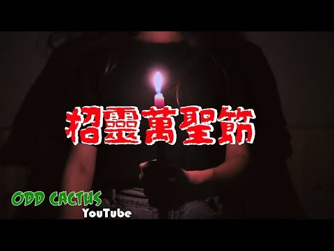 現代都市恐怖見聞(怪談劇場)第三部:招靈夜談 The Conjuring  (Ft.Brain Break 破腦客)