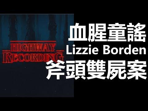 【迷離公路】ep108  血腥童謠 Lizzie Borden 斧頭殺人雙屍案 第二節 (廣東話)