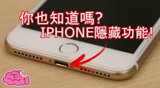 iPhone充電孔飄出波羅味! 大家趕快吸一口!