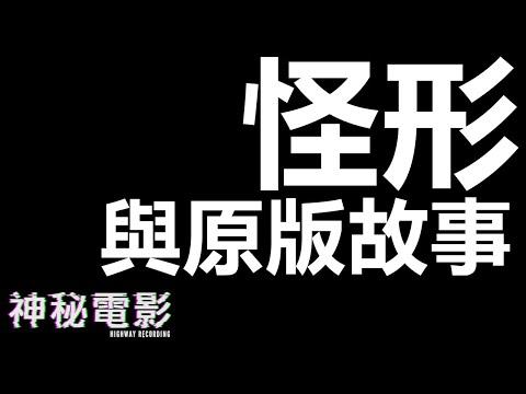 【神秘電影】ep42 1982 怪形 與原版小說故事 (廣東話)