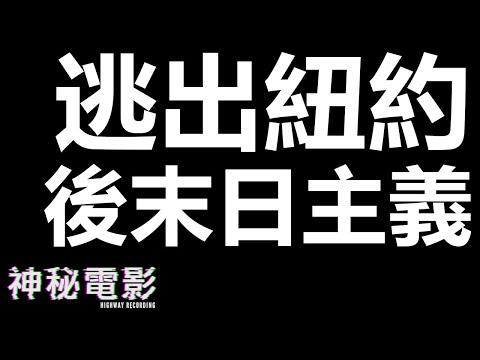 【神秘電影】ep40 逃出紐約 ‧ Metal Gear ‧ 後末日主義 (廣東話)