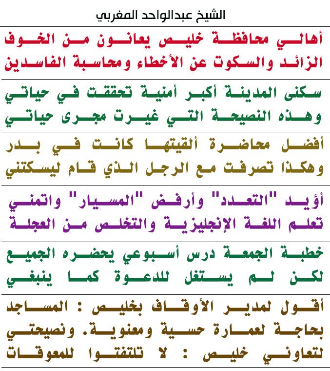 الشيخ عبدالواحد المغربي في شخصية في دائرة الضوء صحيفة غراس