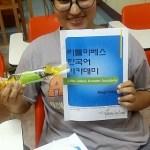 [정규 및 특별수업]초급공부중_한국어 초급 3을 학습중인 예사롭지 않은 은지