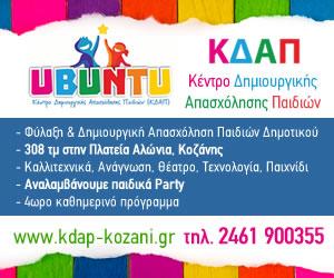 ΚΔΑΠ Κοζάνη Ubuntu - Κέντρο Δημιουργικής απασχόλησης Παιδιών