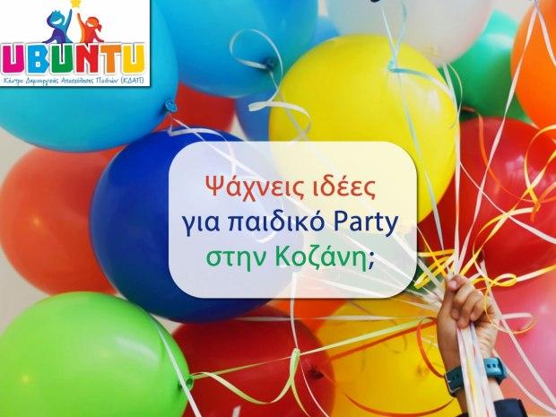 Παιδικά Party Κοζάνη