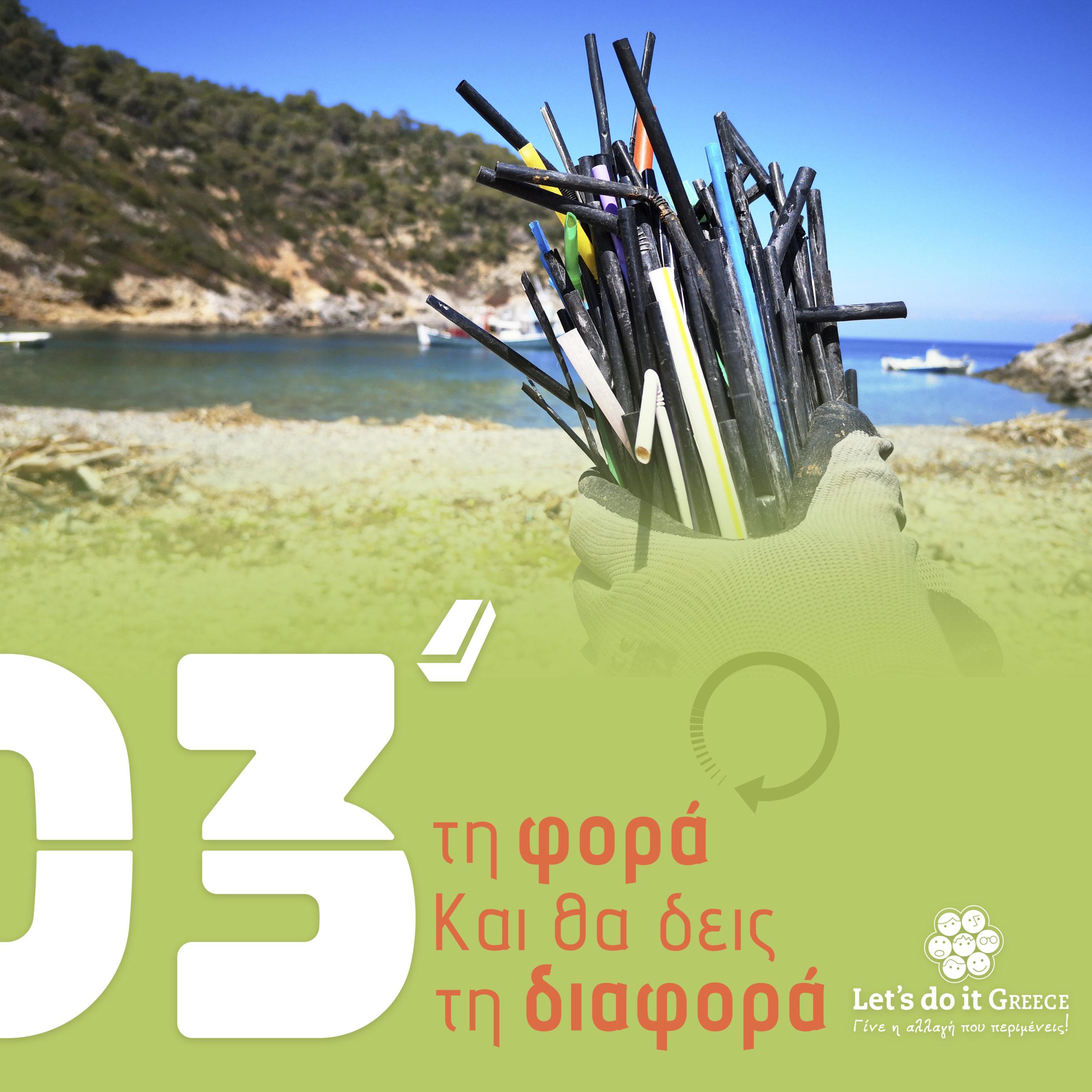 3 λεπτά τη φορά: Το μεγαλύτερο Green Challenge του καλοκαιριού ...