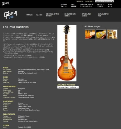 2009 Gibson Official website