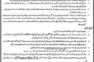 Senior Civil Judge Muzaffargarh Latest Jobs 2021 as Tameel Kuninda / Chowkidar