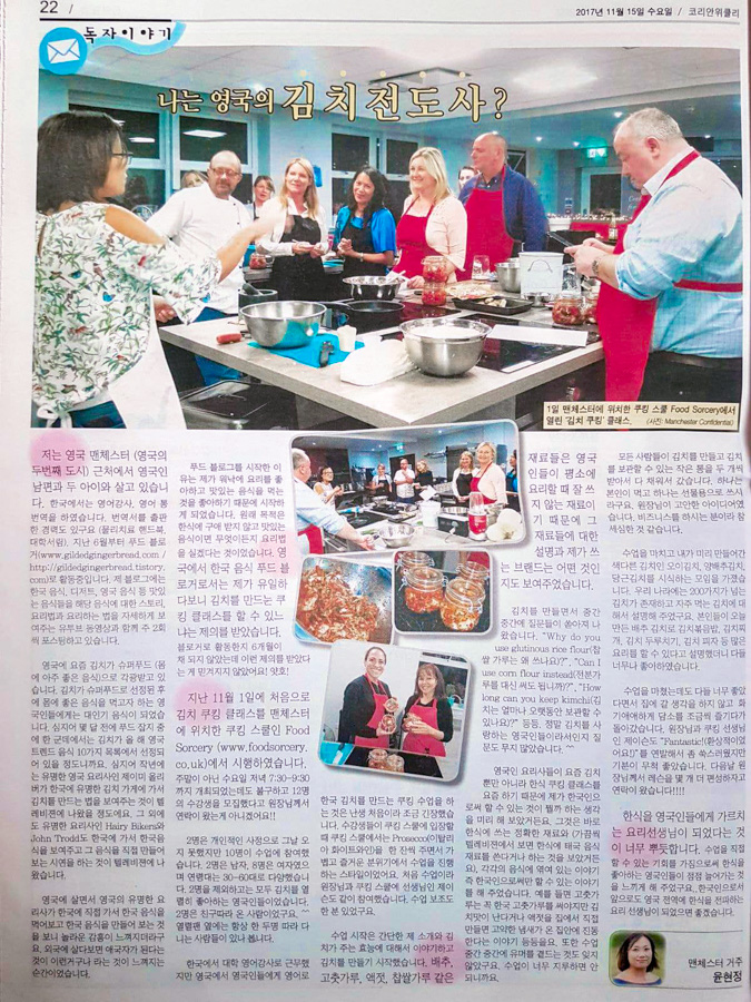 Gilded Gingerbread Kimchi Class Koweekly Article