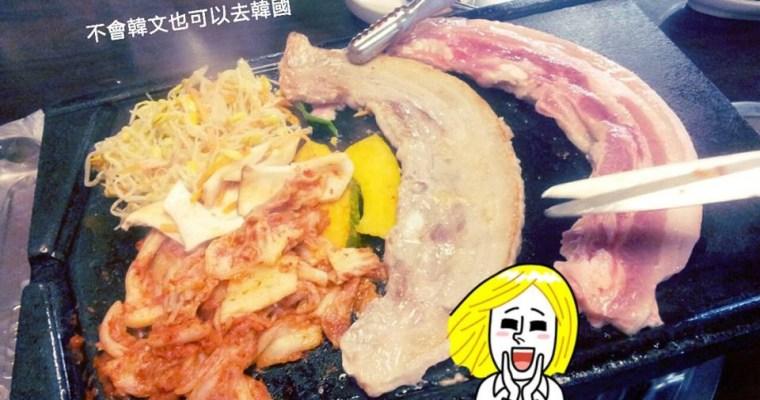 食在首爾》韓國烤肉 糕三時代 江南店(떡쌈시대 강남시티점)的烤五花肉、三層肉(삼겹살)靠近地鐵新論峴站(신논현역)或江南站(강남역)