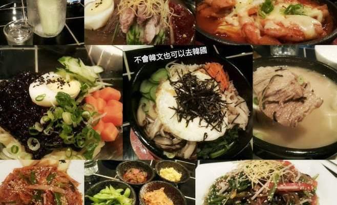 台北市信義區》韓式創意料理 Mini K 小韓坊 韓國CJ集團合作在台韓國料理 (近台北101、華納威秀旁neo19裡韓式料理)