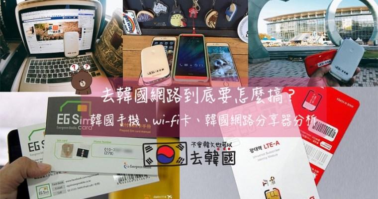 韓國自由行》韓國網路 韓國上網怎麼搞? 韓國網路Wi-Fi分享器、短期手機門號EGSIM卡、KT Olleh韓國4G/LTE無限上網吃到飽SIM卡介紹