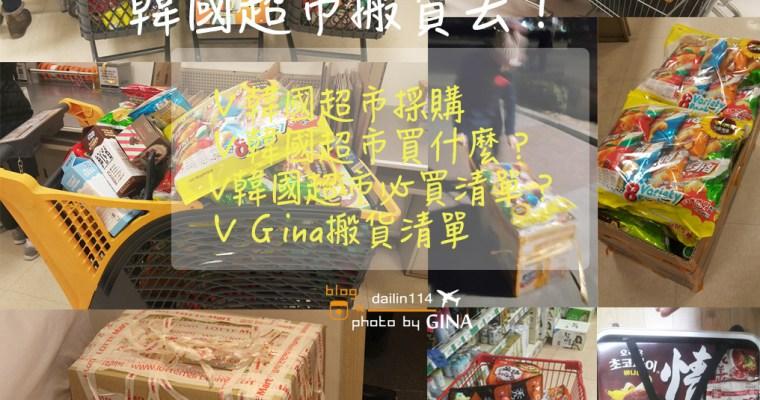 韓國超市買不停 韓國超市搬貨去》韓國超市買什麼?必買清單?韓國泡麵、餅乾、糖果、燒酒、辣椒醬、零食推薦 包含商品韓元價格參考一次滿足(GINA必買清單推薦)