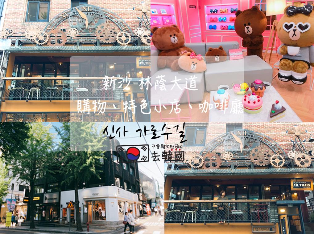 首爾自由行》新沙洞 林蔭大道(신사동 가로수길) GINA私房景點 推薦特色咖啡廳 AR.TRAIN Café(에이알 트레인)韓國人才會來的小巷弄店家 + 林蔭大道街拍、LINE FRIENDS CAFE&STORE(라인프렌즈)LINE新沙三層樓專賣店好好拍(附上下載首爾免費地圖資訊)