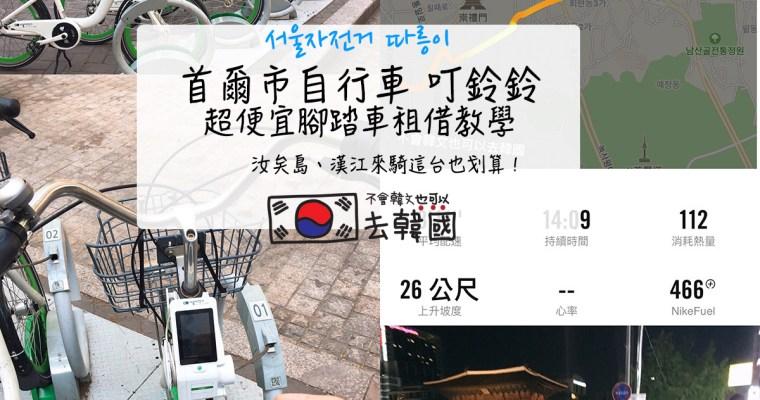 2017最新 Bike Seoul 首爾腳踏車租借教學 首爾市區玩再晚都不怕沒車回家!跟著韓國在地生活才會這樣玩~(首爾租腳踏車全中文化自己預約不用透過他人教學!!)