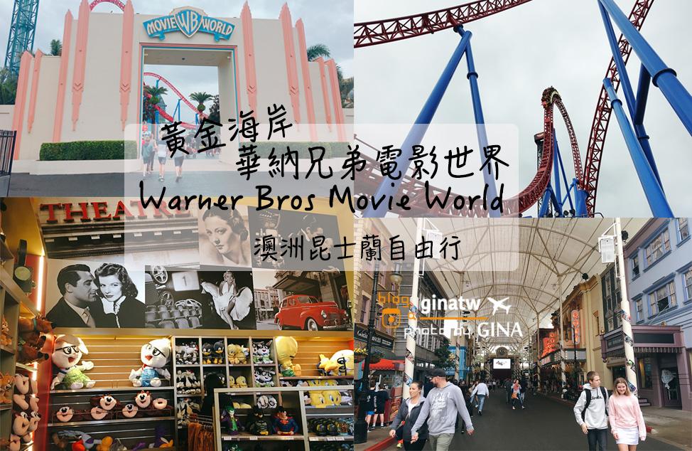 澳洲黃金海岸自由行》昆士蘭黃金海岸 華納兄弟電影世界 (Warner Bros Movie World)小孩的遊戲天堂 走進電影人物街道世界玩樂重點