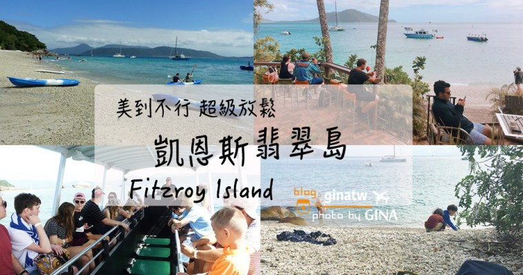 凱恩斯景點》推薦很美的翡翠島貝殼沙灘(Fitzroy Island)大堡礁浮潛玩沙看魚 海上玻璃船觀光體驗、水上活動包含獨木舟劃船、立槳衝浪劃船、海上蹦床一次滿足