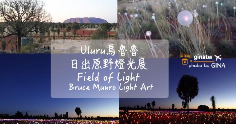澳洲北領地烏魯魯》Uluru烏魯魯 艾爾斯岩 好美好冷的日出原野燈光展之旅
