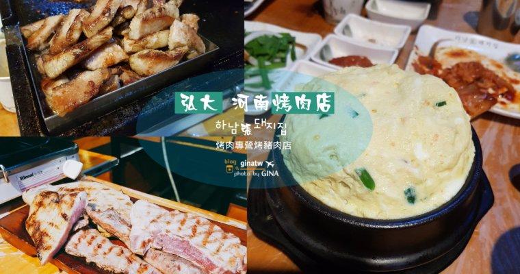 弘大吃烤肉》河南烤肉店(하남張돼지집 / Hanampig五花肉)韓國烤肉專營烤豬肉店 弘大分店 (附交通方式、地圖)