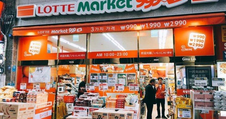 首爾購物採購》樂天超市999(롯데마켓999 Lotte Market 999)小超市也讓你滿載而歸(可退稅) 附首爾個大分店地圖(含明洞、新村、惠化站)