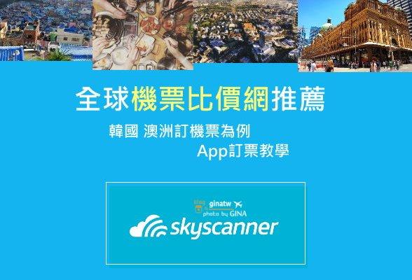 機票比價網/APP》全球機票比價網推薦Skyscanner 免費App 台灣飛韓國、澳洲機票比價教學