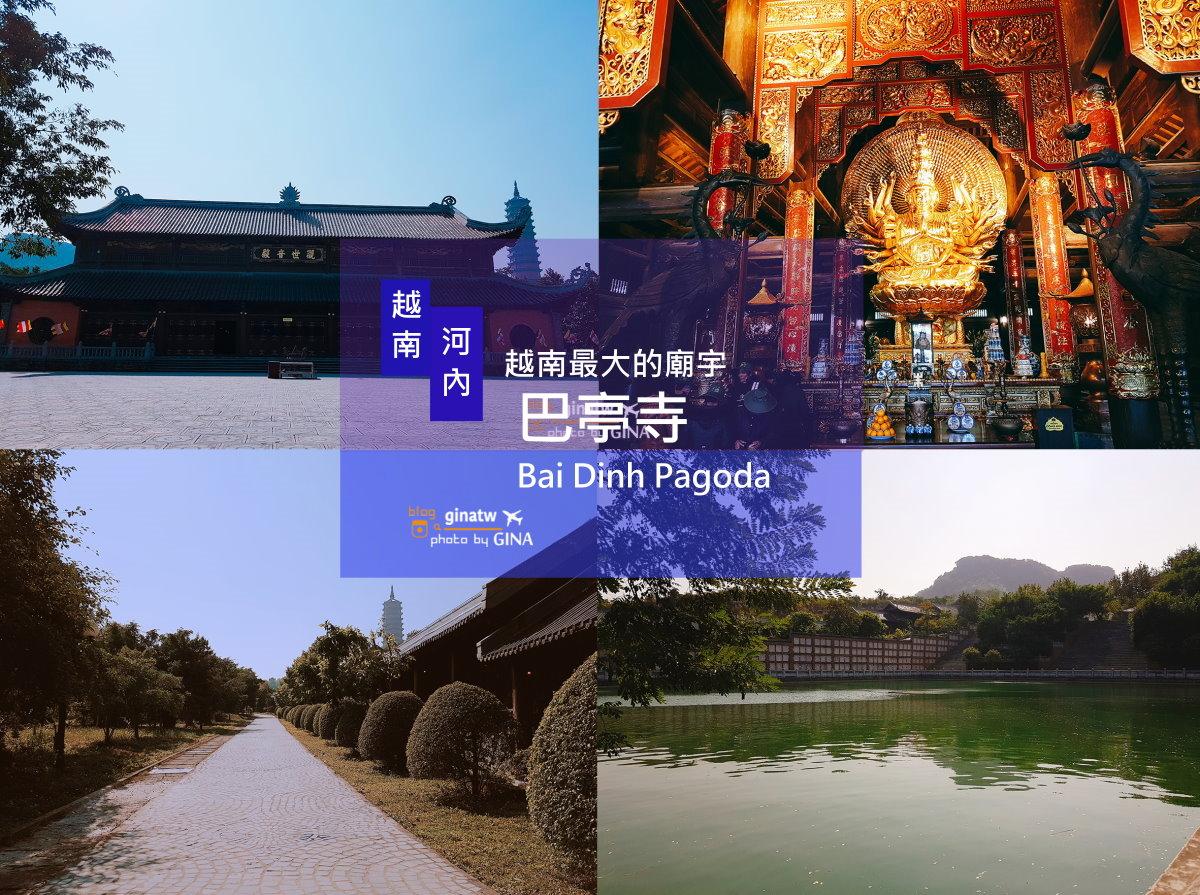 越南河內自由行》北越仙境 長安名勝群之旅 上 寧平(Ninh Binh)越南最大的廟宇白亭寺/巴亭寺(Bai Dinh Pagoda)