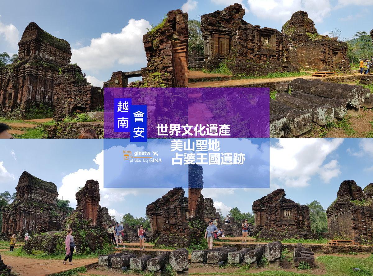 越南峴港會安自由行》從會安去看世界文化遺產 占婆王國遺跡 美山聖地半日遊 感受百年前曾經輝煌的王國