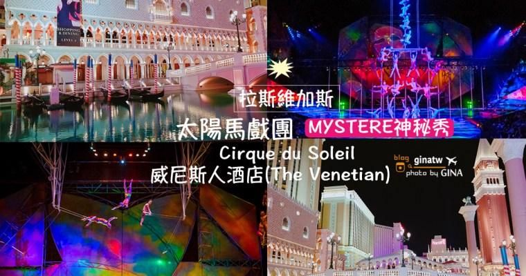 美國自助》拉斯維加斯經典劇目表演秀 Mystere神秘秀(太陽馬戲團代表作) + 威尼斯人飯店(The Venetain)夜景