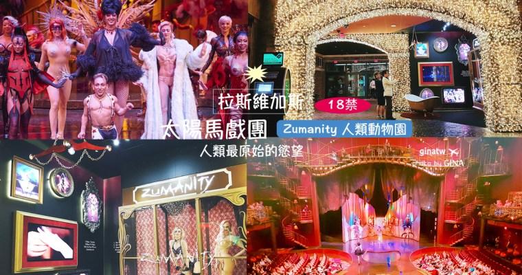 美國自助》拉斯維加斯表演秀 18禁 Zumanity秀(人類動物園)展現人類最初的慾望