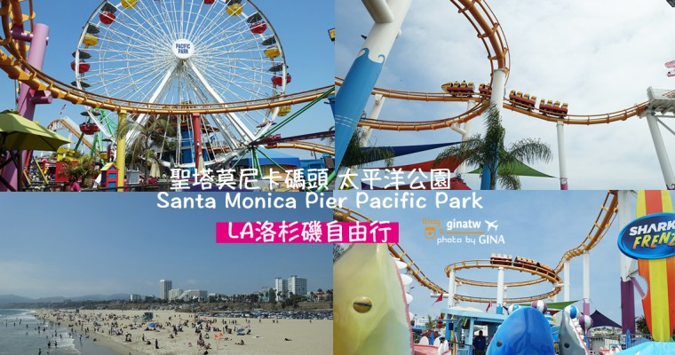 美國自助》LA洛杉磯自由行 聖塔莫尼卡碼頭 / 加州陽光沙灘 / 太平洋公園 ( Santa Monica Pier / Pacific Park)